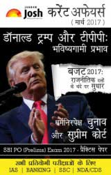 Current-Affairs-March-2017-eBook-Hindi