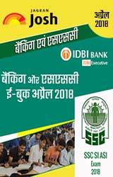 Banking and SSC April 2018 e-book Hindi