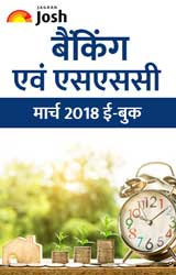 Banking and SSC March 2018 e-book Hindi