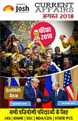 Current Affairs August 2018 eBook Hindi