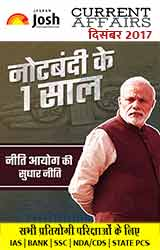 Current Affairs December 2017 eBook Hindi