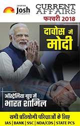 Current Affairs February 2018 eBook Hindi