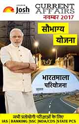 Current Affairs November 2017 eBook Hindi