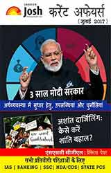 Current Affairs July 2017 eBook Hindi