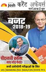 Current Affairs March 2018 eBook Hindi