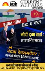 Current Affairs August 2017 eBook Hindi