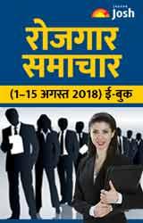 Rojgar Samachar ( 1 - 15 August 2018) e-Book