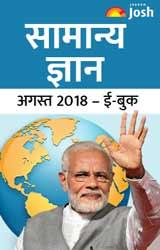 General Knowledge August 2018 eBook Hindi
