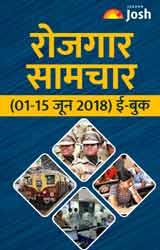 Rojgar Samachar ( 1 -15 June 2018) e-Book