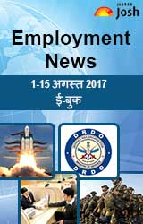 Employment News (1-15 August 2017) e-Book
