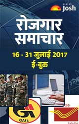 Rojgar Samachar ( 16-31 July 2017) e-Book