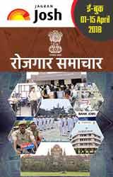 Rojgar Samachar (1 - 15 April 2018) e-Book