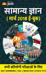General Knowledge March 2018 eBook Hindi