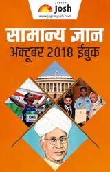 General Knowledge October 2018 eBook Hindi