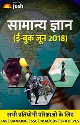 General Knowledge June 2018 eBook Hindi