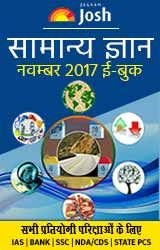 General Knowledge November 2017 ebook Hindi