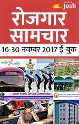 Rojgar Samachar (16-30 November 2017) e-Book