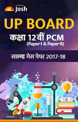 UP Board Class 12th PCM Solved Guess Papers 2017-18 in Hindi ebook