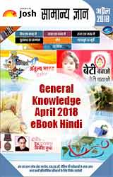 General Knowledge April 2018 eBook Hindi