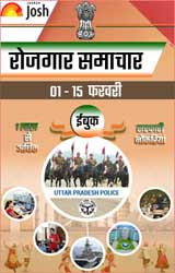 Rojgar Samachar (1-15 February 2018) e-Book