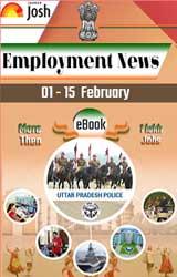 Employment News (1-15 February 2018) e-Book