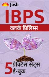 IBPS Clerk Prelims 5 Practice Sets ebook Hindi