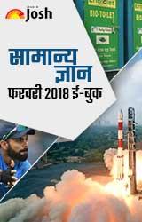 General Knowledge February 2018 eBook Hindi